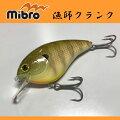 ミブロ漁師クランクmibro