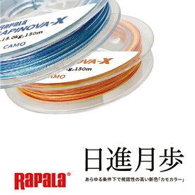 ラパラ ラピノヴァX PEライン #コースタルカモ 150m 2号 3号 RaPaLa RAPINOVA-X