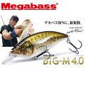 【予約受付中】メガバスBIG-M4.0マグナムクランクMegabass