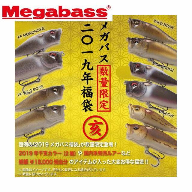 【予約受付中】【2019福袋】 メガバス福袋 「亥」 Megabass 【送料無料】