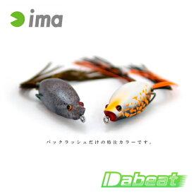アイマ ダビート バックラッシュ別注カラー ima Dabeat [フロッグ バス用]