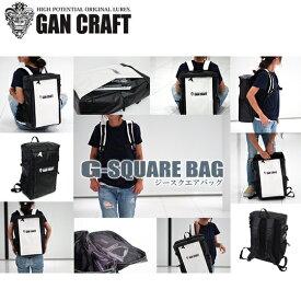 ガンクラフト Gスクエアバッグ GANCRAFT G-SQUAREBAG