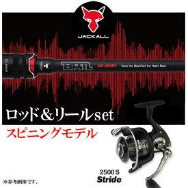 【ロッド&リールセット】 ジャッカル BPM BS-66L +ストライド2500S 【ライン付き】【入門・初心者】【