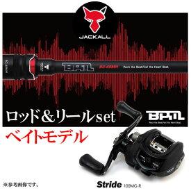 【ロッド&リールセット】 ジャッカル BPM BC-611H-SB +ストライド100MG-R 【ライン付き】【入門・初心者】【送料無料