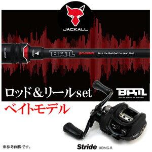 【ロッド&リールセット】 ジャッカル BPM BC-71H +ストライド100MG-R 【ライン付き】【入門・初心者】【送料無料】