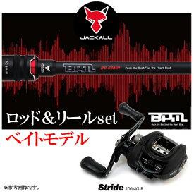 【ロッド&リールセット】 ジャッカル BPM BC-71H+ +ストライド100MG-R 【ライン付き】【入門・初心者】【送料無料】
