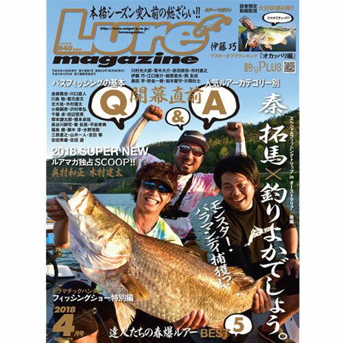 【月刊誌】 ルアーマガジン Lure magazine 3月号