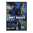 【DVD】 内外出版 リミットメイク 青木大介 LIMIT MAKE