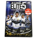 【DVD】釣りビジョン エリート5 2016 JB ELITE5 SPECIAL EDITION