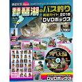 【DVD】名光通信社琵琶湖のバス釣り完全ガイドDVDボックス2018年