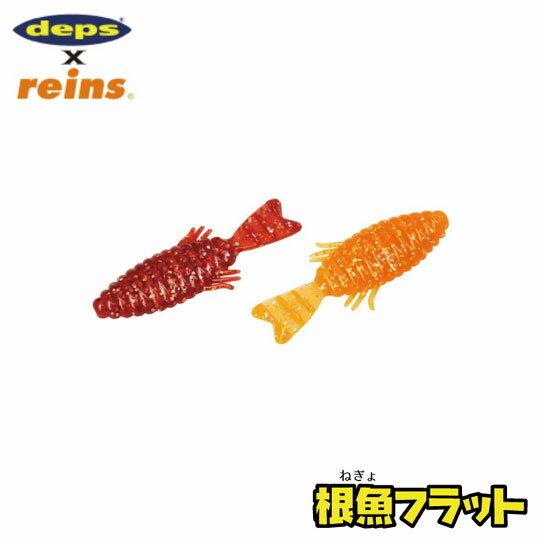 レインズ デプスコラボ 根魚フラット 2inch reins deps