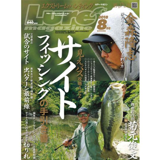 【月刊誌】 ルアーマガジン Lure magazine 7月号