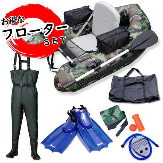 【お得なフローターセット】 フーターズ PVC V型 フローター F-150A オール付き 【送料無料】