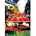 【DVD】つり人社バス釣り水面決戦カエルVSネズミ内山幸也大津清彰