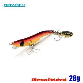 ブリーデン メタルマル 28g BREADEN METALMARU 28g