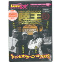 【DVD】内外出版 ルアーマガジン ザ・ムービーDX Vol.3 陸王2009チャンピオンカーニバル 【品番:NGB208】【メール便可】
