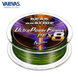 バリバス ノガレス デッドオアアライブ ウルトラパワーフィネスPE X8 150m 0.8号-2号 VARIVAS [メール便不可]