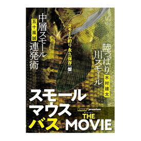 【DVD】内外出版 スモールマウスバス・ザ・ムービー 木村建太 五十嵐誠