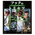 【DVD】リューギフックのトリセツシングルフック編Ryugi
