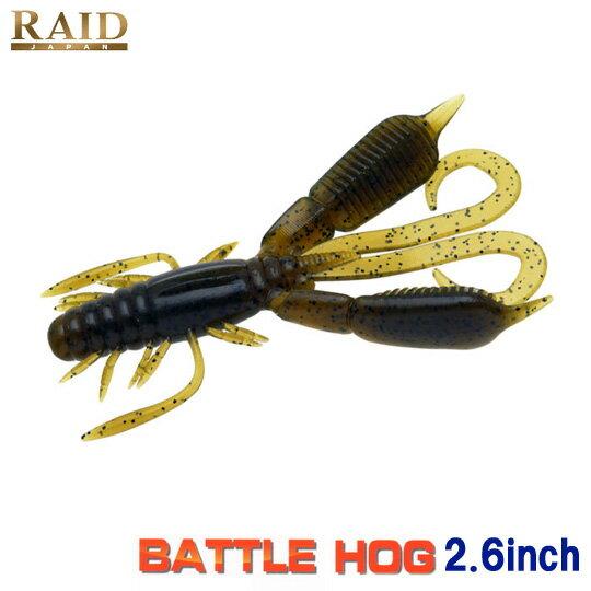 レイドジャパン バトルホッグ 2.6inch RAID JAPAN BATTLE HOG