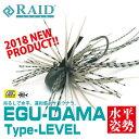 レイドジャパン エグダマ タイプレベル 2.5g ・ 3.5g ・ 4.5g RAID JAPAN EGU DAMA Type-LEVEL