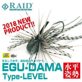 レイドジャパン エグダマ タイプレベル 2.5g ・ 3.5g ・ 4.5g RAID JAPAN EGU DAMA