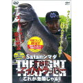 【DVD】釣りビジョンザ・エイトトラッパーサタン島田