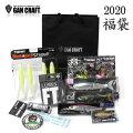 【2020福袋】ガンクラフト福袋ジョインテッドクロー70・128・178GANCRAFT