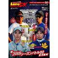 【DVD】内外出版ルアーマガジンザ・ムービーDXVol.29陸王2018シーズンバトル02