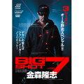 【DVD】内外出版金森隆志BIGSHOT7