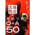 【BOOK】内外出版岸釣りQ&A50パート1金森隆志
