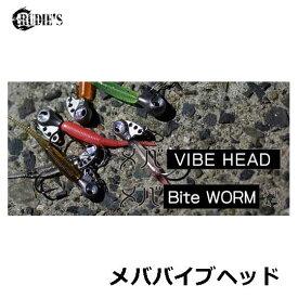 ルーディーズ(RUDIE'S) メバVIBE HEAD(メババイブヘッド) [メバル ジグヘッド]【メール便可】