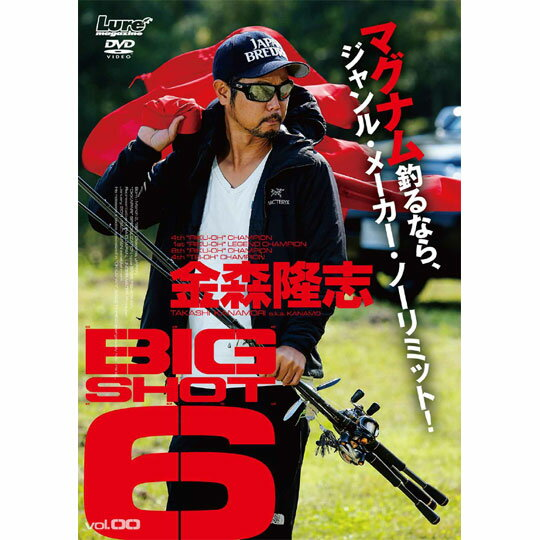 【DVD】内外出版 金森隆志 BIG SHOT 6