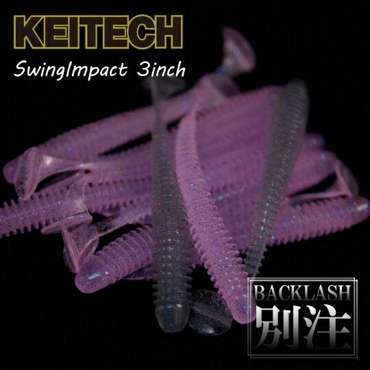 ケイテック スイングインパクト 3インチ バックラッシュ別注カラー KEITECH SwingImpact 3inch