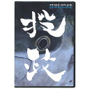 【DVD】釣ビジョン 投政/ヒラマサキャスティングゲーム【釣り/フィッシング/釣り具/釣具】