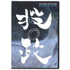 【DVD】釣ビジョン 投政/ヒラマサキャスティングゲーム