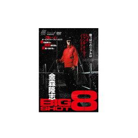 【DVD】内外出版 金森隆志 BIG SHOT 8