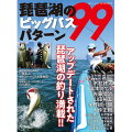 【BOOK】つり人社琵琶湖のビッグフィッシュパターン99
