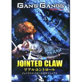 【DVD】釣りビジョン ガンズギャングズエクストラ vol.2 ジョイクロコントロール完全マニュアル