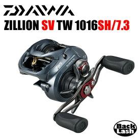 ダイワ ジリオン SV TW 1016 SH DAIWA ZILLION SV TW 【送料無料】