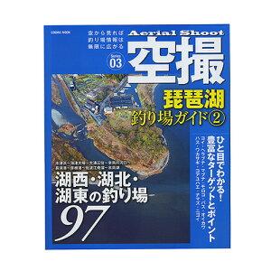 【BOOK】コスミック社 空撮琵琶湖釣り場ガイド2 湖西・湖北・湖東
