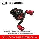 【在庫限りの特別価格】ダイワ x SLPワークス ジリオン TW 1012SH SHL-SLPW