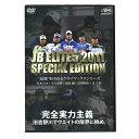 【DVD】釣りビジョン エリート5 2011 JB ELITE5 SPECIAL EDITION  【品番:FV0064】【メール便可】