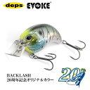 デプス イヴォーク 1.2 【バックラッシュ20周年記念 オリジナルカラー】  deps EVOKE