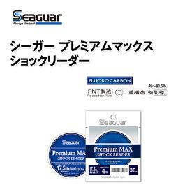 クレハ シーガー プレミアムマックスショックリーダー 0.8号-1.5号 KUREHA SeaGuar FLUORO