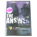 【DVD】THE ANSWER ジ・アンサー5 ヒロ内藤の「バスフィッシング理論」 ゲーム構築学2 ディープコン【メール便可】