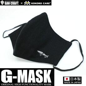 ガンクラフト ジーマスク #ジョインテッドクローロゴ 洗える制菌マスク GANCRAFT G-MASK