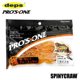 デプス プロズワン コラボ スパイニークロー 3.5inch deps PROS ONE