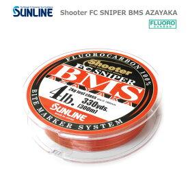 サンライン FCスナイパー BMSアザヤカ 300m 2lb-5lb SUNLINE FC SNIPER BMS AZAYAKA[メール便不可]