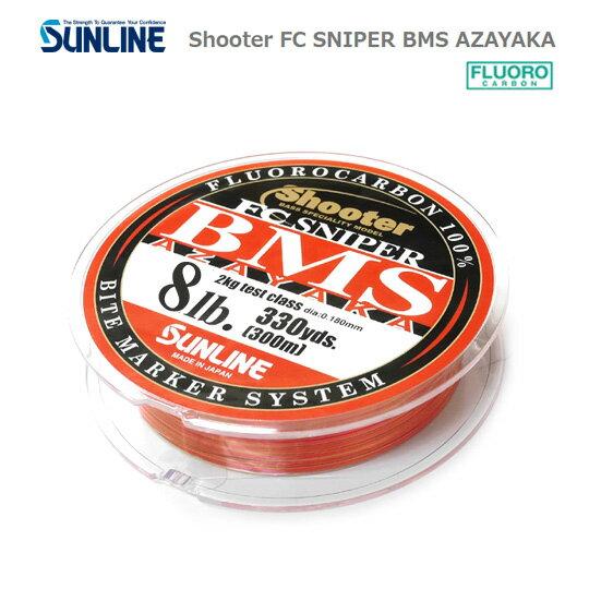 サンライン FCスナイパー BMSアザヤカ 300m 6lb-10lb SUNLINE FC SNIPER BMS AZAYAKA